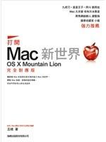 二手書博民逛書店 《打開 Mac 新世界:OS X Mountain Lion 完全對應版》 R2Y ISBN:9789863120902│五樣