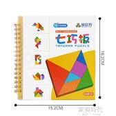 磁立方現代七巧板智力拼圖磁性學生兒童幼兒園磁力教具 歐韓時代