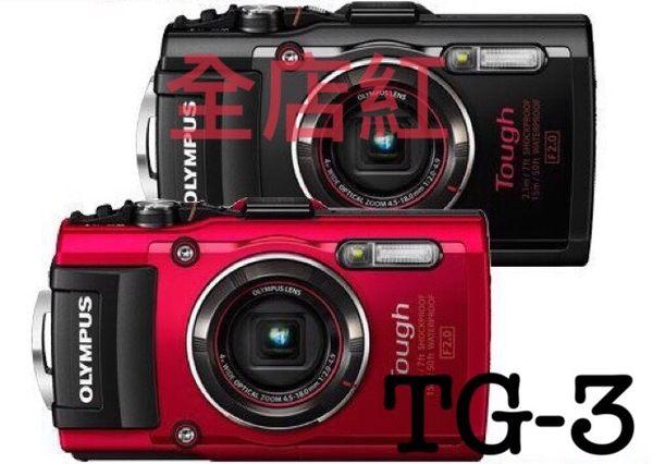 [ 全店紅 ] OLYMPUS TG-3 TG3 (公司貨) 紅、黑 共2色
