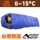 PolarStar 羽絨睡袋 JIS 70/30『藍』露營│登山│戶外│度假打工│背包客 P9332 MIT 台灣製
