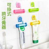 可吊式便利擠牙膏器(隨機出貨,不挑款) ◆86小舖 ◆