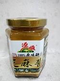源順~優級100%純芝麻醬260公克/罐(經黃麴毒素檢驗通過)