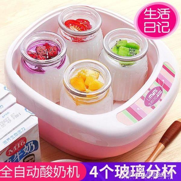 生活日記 SNJ-M16 酸奶機 家用 全自動 自制 迷你分杯酸奶發酵機220v 早秋促銷 220V