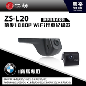 【仁獅】BMW 新3/5/7/X1/X3/X4系列專用 前後1080P WiFi行車紀錄器ZS-L20*專屬APP下載