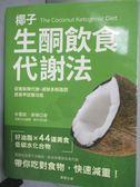 【書寶二手書T8/養生_WFY】椰子生酮飲食代謝法-促進新陳代謝、提高甲狀腺功能_布魯斯.菲佛