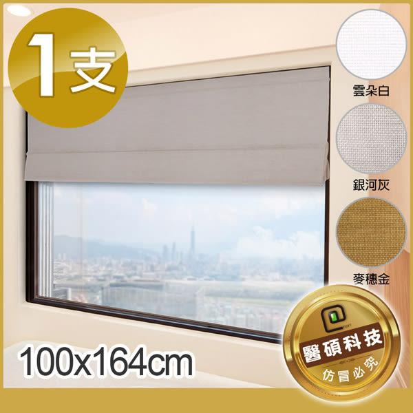 加點 台灣製 DIY 磁吸羅馬簾【醫碩科技 MH-ROMM0-3001-100B】紙編系列 100*164cm
