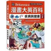 漫畫大英百科【人體醫學2】:疾病與健康