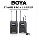 Boya 博雅 BY-WM8 PRO K1 1對1 無線麥克風 直播 訪談 攝錄影機 300M【6期】薪創