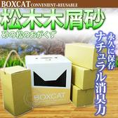 【培菓平價寵物網】國際貓家》BOXCAT 松木木屑砂黃標經濟盒13L15磅
