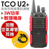 【加贈空導耳機】TCO U2+ 免執照 3W 無線電對講機UHF 體積輕巧 大音量 音質清晰 U2 plus