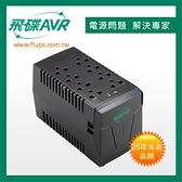 飛碟AVR-E1000P 1KVA全電子式穩壓器AVR (三段)