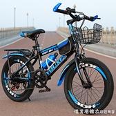 兒童自行車6-7-8-9-10-12歲15單車男孩20寸小學生山地變速中大童 NMS漾美眉韓衣