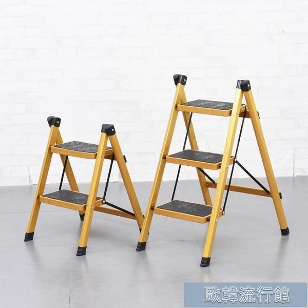 梯子 黃金色家用折疊梯具新品梯子二步梯三步梯子廚房用具裝飾品 【母親節優惠】