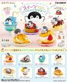 Re-ment 盒玩 正能量企鵝 一起吃甜點呦 共八種 單售 20501 TOYeGO 玩具e哥
