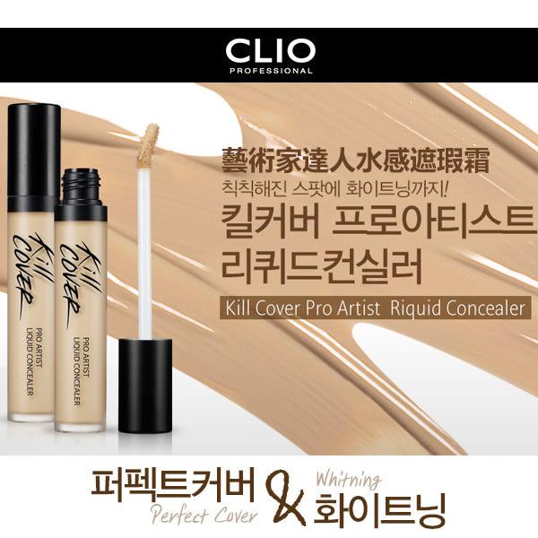 韓國 珂莉奧 CLIO 藝術家達人水感遮瑕霜 7.5g