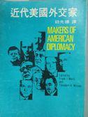 【書寶二手書T4/傳記_LRT】近代美國外交家_民66