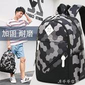 背包中學生書包男時尚潮流初中生韓版青少年高中生個性校園後背包千千女鞋