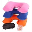 88柑仔店---旅行遮光眼罩充氣u型枕 旅游三寶三件套植絨戶外充氣枕頭