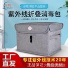 紫外線消毒包便攜式內衣褲紫外線消毒袋化妝工具消毒箱消毒盒 防疫必備