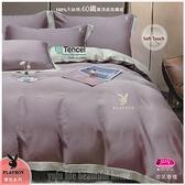 PLAY BOY-艾歐斯【藕紫金】雙色搭配/100%天絲棉/300織/四件套『兩用被套+床包』6*6.2尺