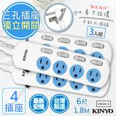 【KINYO】6呎1.8M 3P4開4插安全延長線(CW344-6)3入
