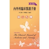 內外科臨床醫護手冊(5版)