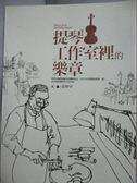 【書寶二手書T1/音樂_LGR】提琴工作室裡的樂章_莊仲平