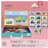 磁性拼圖兒童益智力動腦玩具多功能3-6歲寶寶2女孩男孩幼兒園早教 范思蓮恩