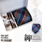 『紳-THE GENTRY』時尚紳士男性領帶六件禮盒套組 - 藍橘線條款