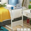 升降電腦桌 筆記本桌子 電腦床邊桌 可移動 升降桌 寢室簡約折疊書桌CY 自由角落