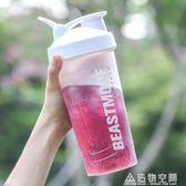 健身杯子搖搖杯刻度男女奶昔杯運動水杯便攜蛋白粉杯 造物空間