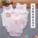 嬰兒無袖包屁衣竹節棉連身內衣-JoyBaby