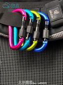 登山扣戶外多功能帶鎖水瓶掛鉤d型扣快掛伸縮鑰匙扣背包配件掛扣 艾莎嚴選