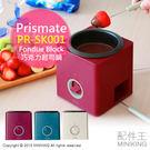 【配件王】日本代購 Prismate Fondue Block PR-SK001 巧克力鍋 起司鍋 抹茶鍋 保溫 三色