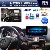 【JHY】2010~14年BENZ E-Class W207/C207轎跑款專用10.25吋GS6系列安卓主機*導航聲控+4G聯網1年+8核6+64G