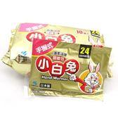 日本 小白兔 暖暖包 10包/袋【躍獅】*6袋以上請選宅配,超商拒收