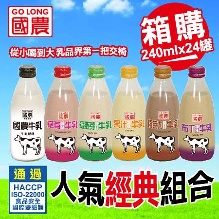 特價$399 箱購 國農 GO LONG 牛奶玻璃瓶 (240mlx24罐/箱) 牛乳 鮮乳 保久乳 調味乳 牛奶 飲品