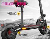 阿爾郎代步電動滑板車成人折疊迷你電動車電動自行車代駕電瓶車女    (圖拉斯)
