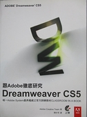 【書寶二手書T3/網路_E8R】跟Adobe徹底研究Dreamweaver CS5_Adobe Creative Tea