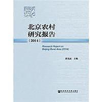 簡體書-十日到貨 R3YY【北京農村研究報告(2014)】 9787509780077 社會科學文獻出版社 作者: