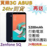 現貨 ASUS ZenFone 5Q 手機 64G,送 5200mAh行動電源+空壓殼+玻璃保護貼,聯強代理 ZC600KL