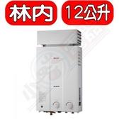 (全省安裝) Rinnai林內【RU-1222RF】12公升屋外抗風型熱水器