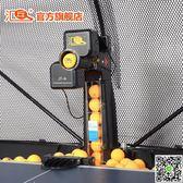 自動 乒乓球 髮球機 練球器訓練器髮球器 家用   40  MKS小宅女