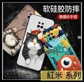 【萌萌噠】Xiaomi 紅米 Note9 (6.53吋) 文藝彩繪磨砂 卡通塗鴉 超薄防指紋 全包矽膠軟殼 手機殼 外殼
