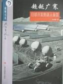 【書寶二手書T9/科學_GSF】超越廣寒︰月球開發的迷人前景_王家驥