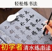 水寫布套裝初學者練習顏真卿書法入門臨摹清水練字速幹墨寶水寫練字貼毛筆水洗布 夢想生活家