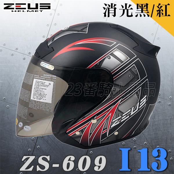 ZEUS ZS-609 消光黑/紅 安全帽