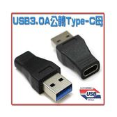 USB3.0 A公-3.1 Type C母轉接頭