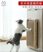貓抓板立式實木吸盤磨爪器瓦楞紙窩爪板護沙發耐磨貓玩具貓咪用品  ATF 極有家