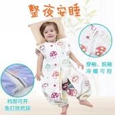 嬰兒睡袋 春秋冬季天薄款純棉四季分腿式六層紗布寶寶兒童防踢被 森活雜貨